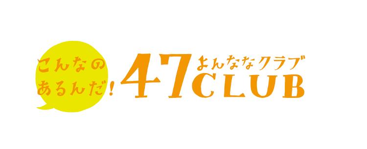 47CLUB よんななクラブ