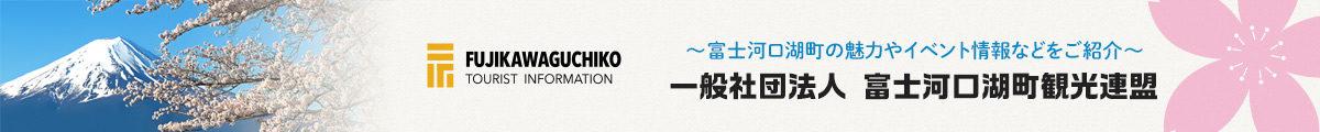 富士河口湖観光連盟 河口湖 観光