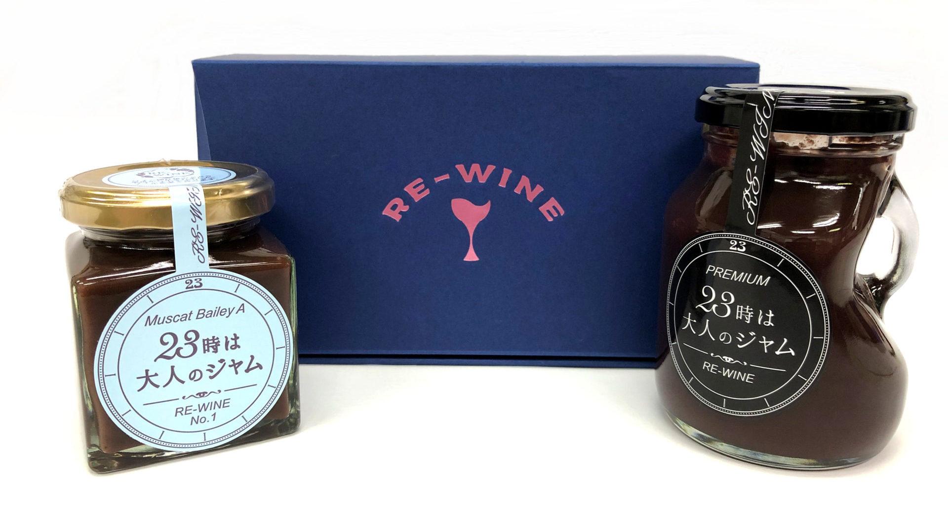 ワインパミス 食べるワイン 23時は大人のジャム ギフトBOX お中元 お歳暮 引き出物に最適